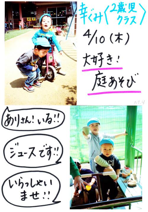 20140512 (5).jpg