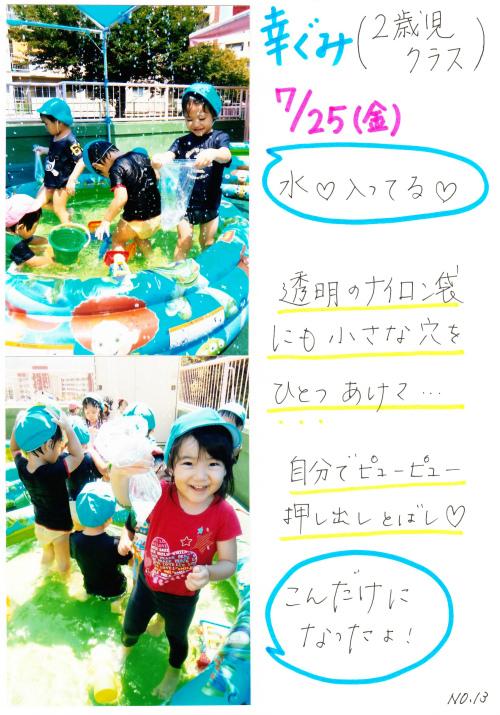 20140812 (3).jpg