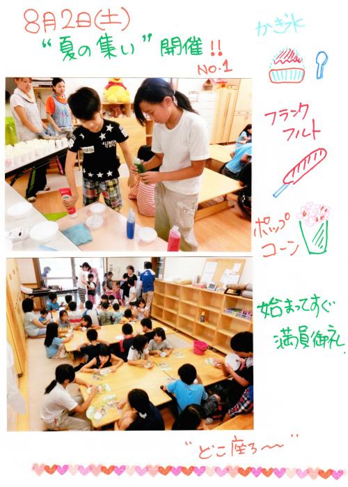 20140812 (7).jpg