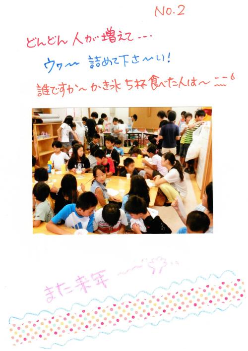 20140812 (8).jpg
